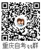 重庆自考QQ群