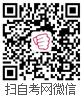 重庆自考网微信
