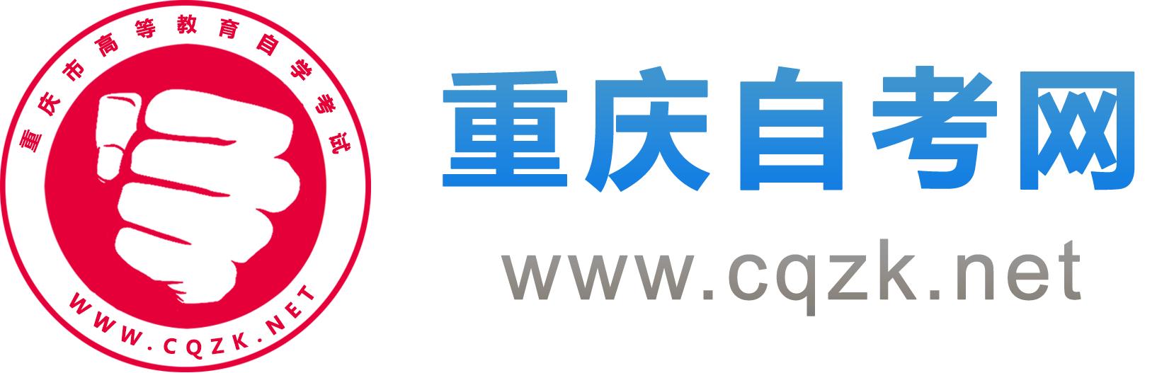 重庆自考网
