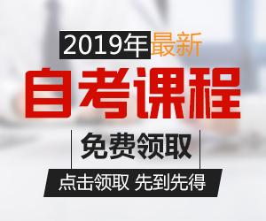 重庆自考最新课程免费领取