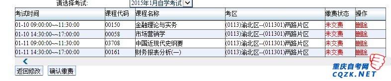 重庆自学考试