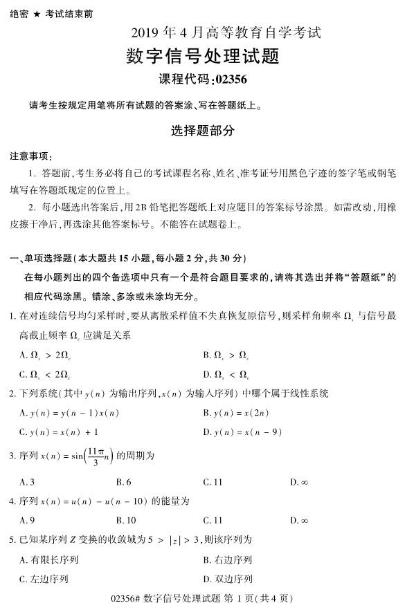 陕西省自考报名时间_全国2019年4月自考02356数字信号处理试题_陕西自考网