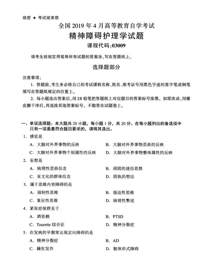 护理伦理学试题_全国2019年4月自考03009精神障碍护理学试题-上海自考网