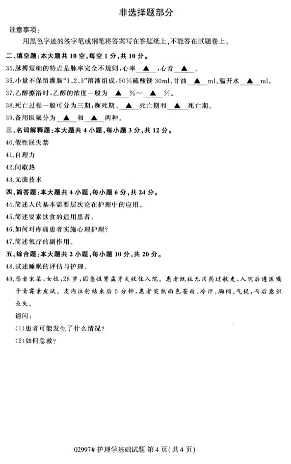 护理伦理学试题_全国2019年4月自考02997护理学基础试题-江苏自考网