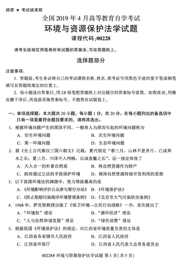 环境保护概论试题_全国2019年4月自考00228环境与资源保护法学试题-江苏自考网