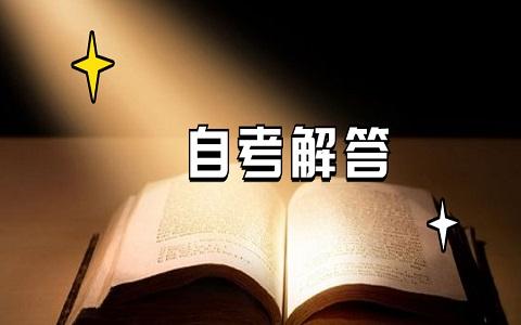重庆自考申请毕业时间