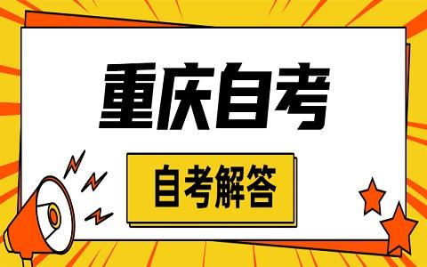 重庆自考学士学位申请条件