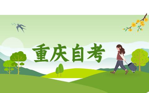 重庆科技学院自考本科