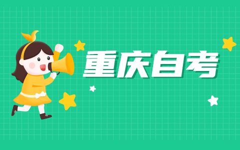 2021年10月重庆九龙坡自考报名时间已公布