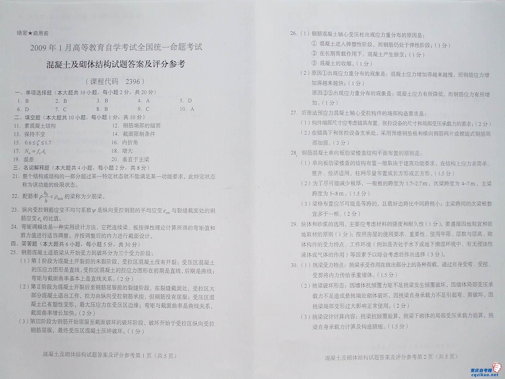 全国2009年1月自考02396混凝土及砌体结构试题答案(重庆自考)图片