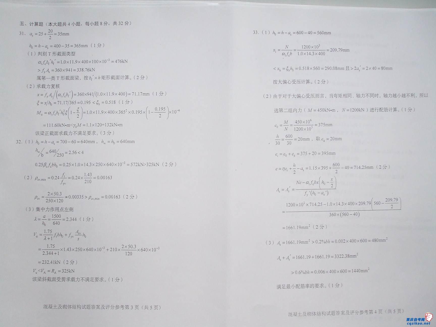 全国2009年1月自考02396混凝土及砌体结构试题答案(重庆自考)