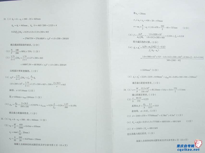 全国2011年1月自考02396混凝土及砌体结构试题答案(重庆自考)图片