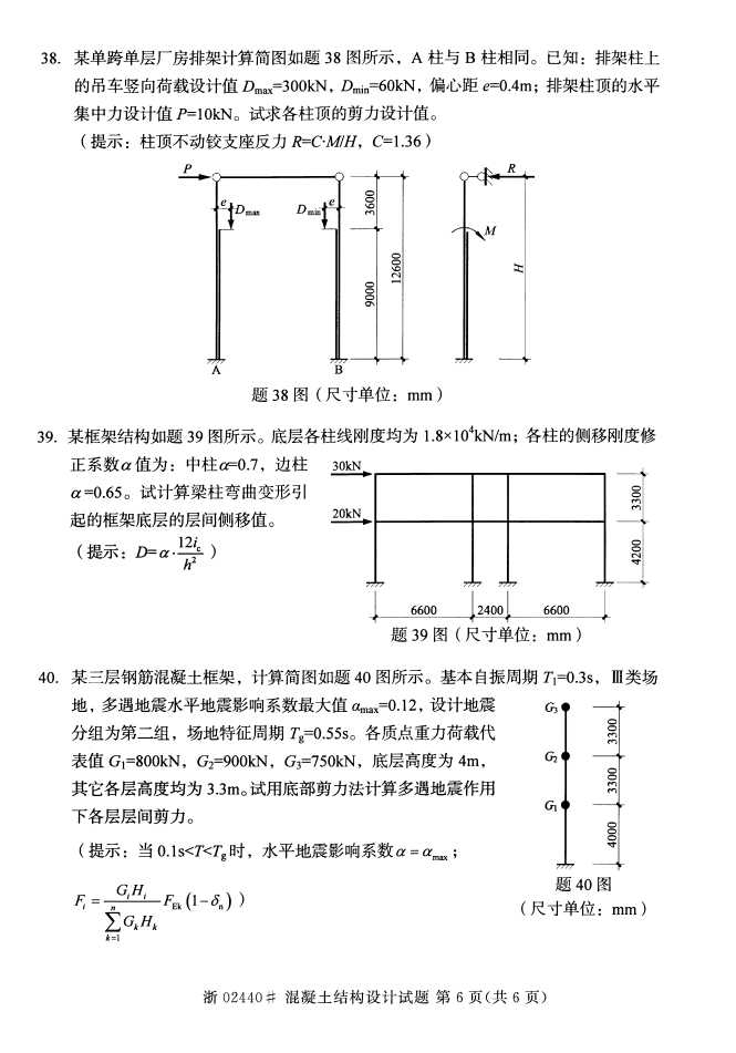 全国2014年10月自考混凝土结构设计试题6