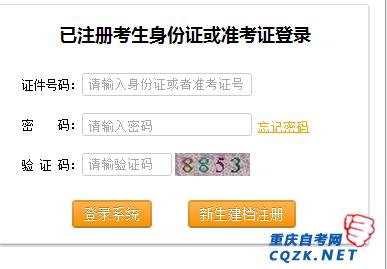 2015年1月重庆自考考试成绩已公布