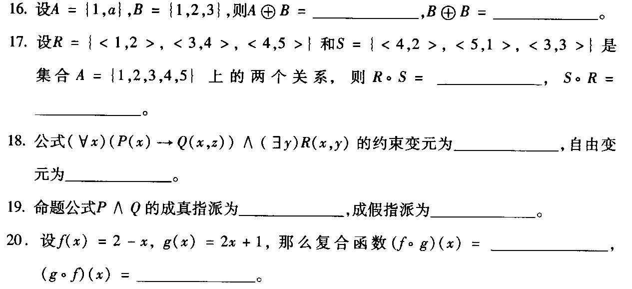 代码:02324)离散数学试题