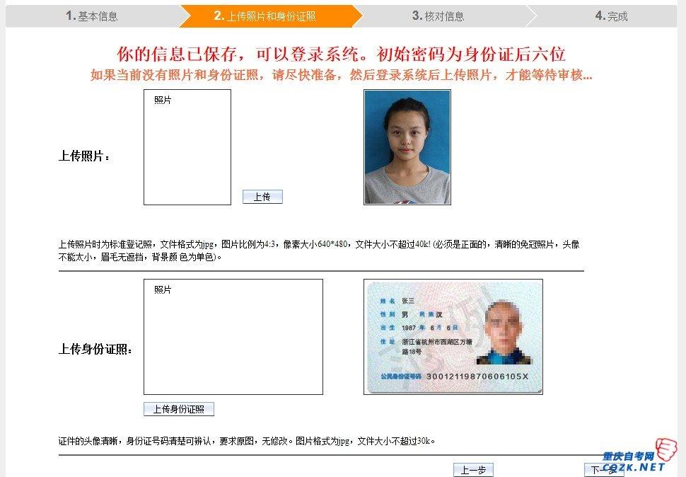 重庆自考新生网上报名报考流程