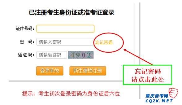 重庆自考老考生网上报名报考流程